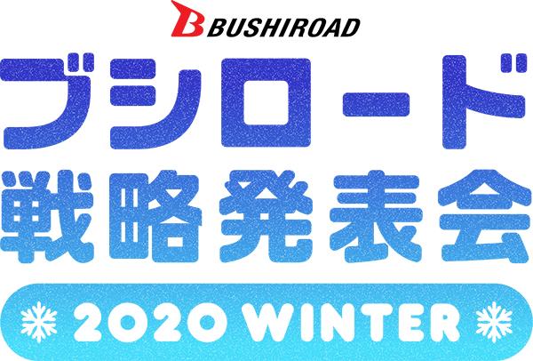 test ツイッターメディア - 明日、1月22日(水)14時から「ブシロードTCG戦略発表会2020冬」を行います。 バディファイトは2020年上半期の商品情報やイベント情報を発表!発表会の様子はYouTubeLiveでもご視聴いただけます! ▼配信ページはこちらから! https://t.co/rDsxKJ0tOt #バディファイト https://t.co/6rY4A5pUfq