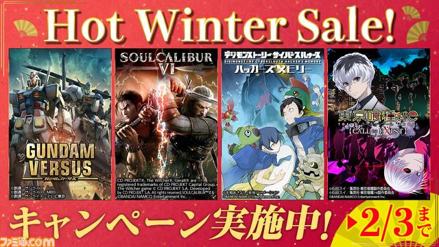 """test ツイッターメディア - 『ソウルキャリバーVI』や『東京喰種トーキョーグール:re』など""""Hot Winter Sale""""でバンダイナムコタイトルがとってもお買い得に! https://t.co/OF1YUw3SVI https://t.co/wQtlnWC6YC"""