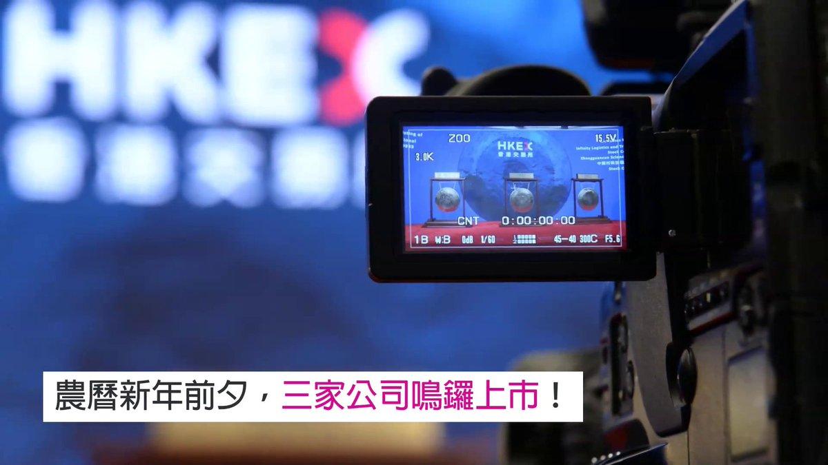 在 #猪年 的最后一周,我们继续迎来三家公司鸣锣 #上市!还有数天便踏入 #鼠年,我们期待来年香港金融大会堂继续锣声不断,热闹精彩! https://t.co/IzZTz44jPM