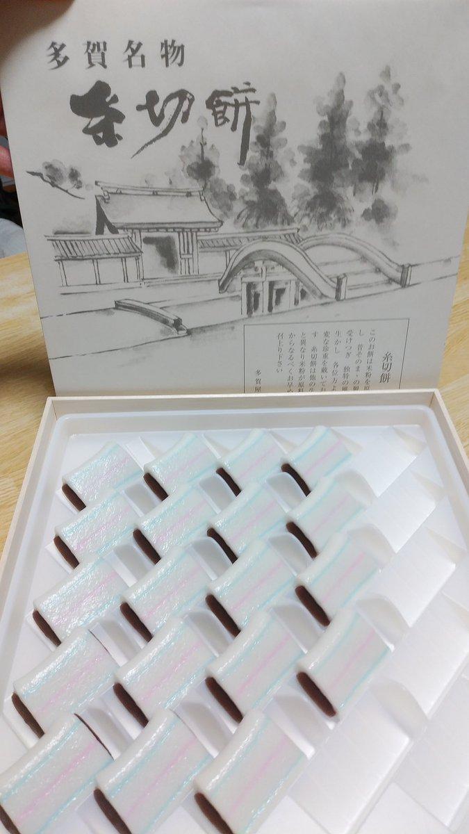 test ツイッターメディア - 滋賀グルメ  \多賀の糸切餅/ https://t.co/6wZSjNDujh