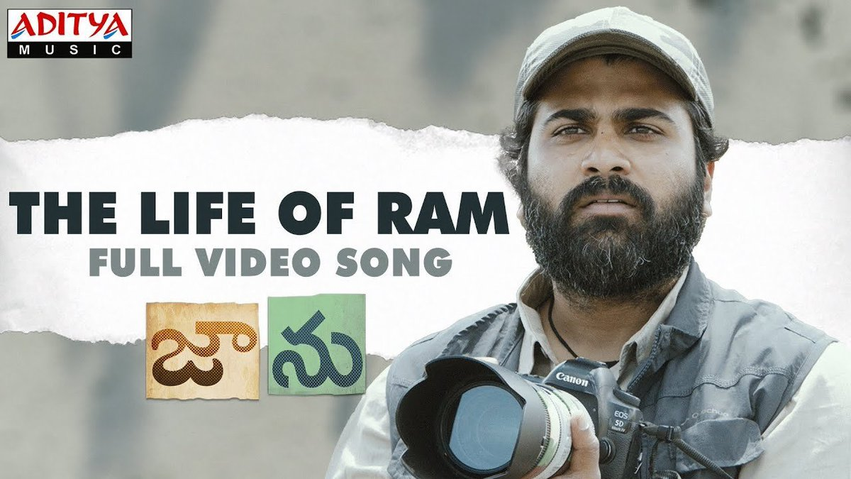 Life of Ram is here! Watch it for the visuals and everything else the video has to offer 💯 #JaanuFromFeb7th #Sharwanand #premkumar #JMahendiran @SVC_official @adityamusic