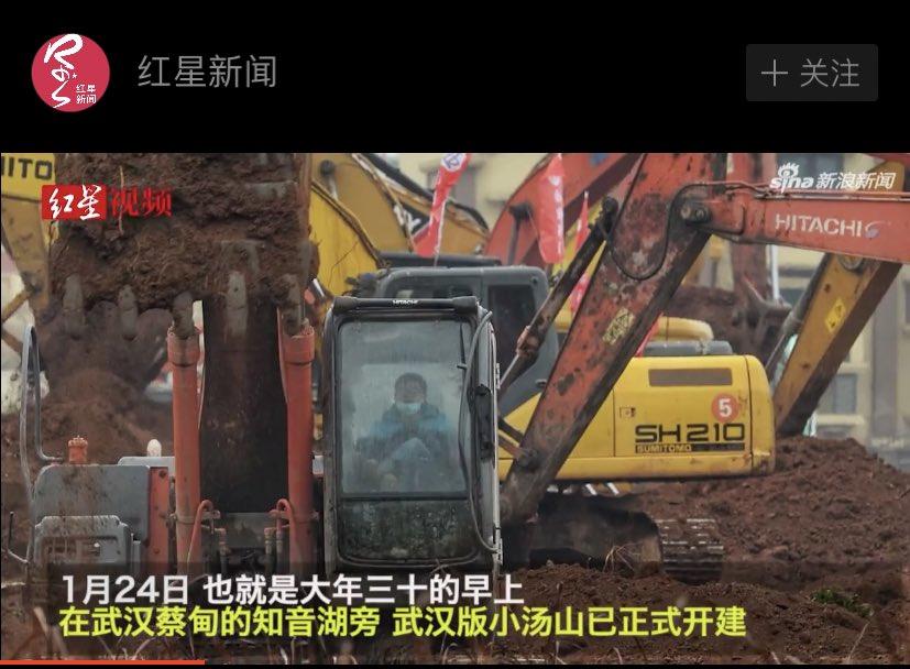 重機 月日 武漢市 年月 新型コロナウイルス感染患者に関連した画像-02