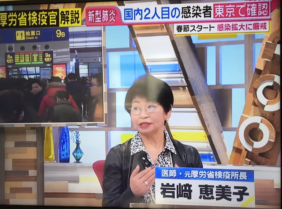 test ツイッターメディア - 元WHO事務局長でSARSの第一人者 尾身氏「人から人に確実に感染している」。 #ミヤネ屋 元厚労省検疫官 岩崎医師「人人感染する変異はまだ起きてないと思う」。 安藤優子「中国政府の専門家チームリーダーは人人感染は間違いないと発表しましたけどね…」 #グッディ すでに情報が錯綜している日本15時。 https://t.co/Uk5HO48asq
