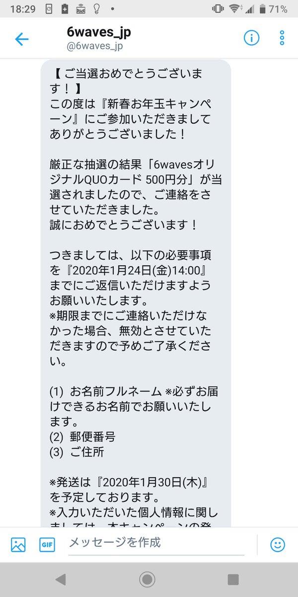 test ツイッターメディア - @choco___coco 先日のは6wavesの当選発表ですね! 三国天武オリジナル羨ましい!! おめでとうございます(*´ω`*) https://t.co/6wkrpNOVAS