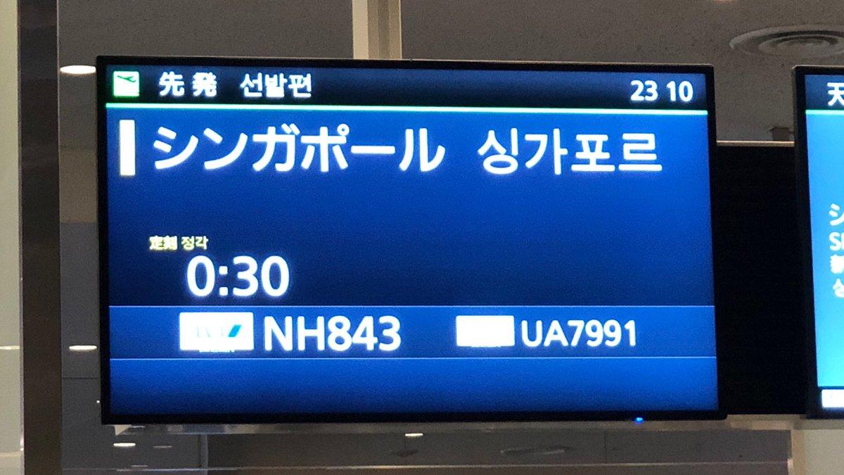 test ツイッターメディア - なんだかわからないうちに、シンガポールに来ました。特に難しいことなく、空港ラウンジにいます。 プレエコとはいえ、時間も短くて寝られたというほど寝ていません。中井貴一の映画はコンプリート😉 マーライオンのGODIVAのチョコを買うか迷う🤔 #SFC修行 #ANA #SINタッチ https://t.co/7cCYR0OO3M