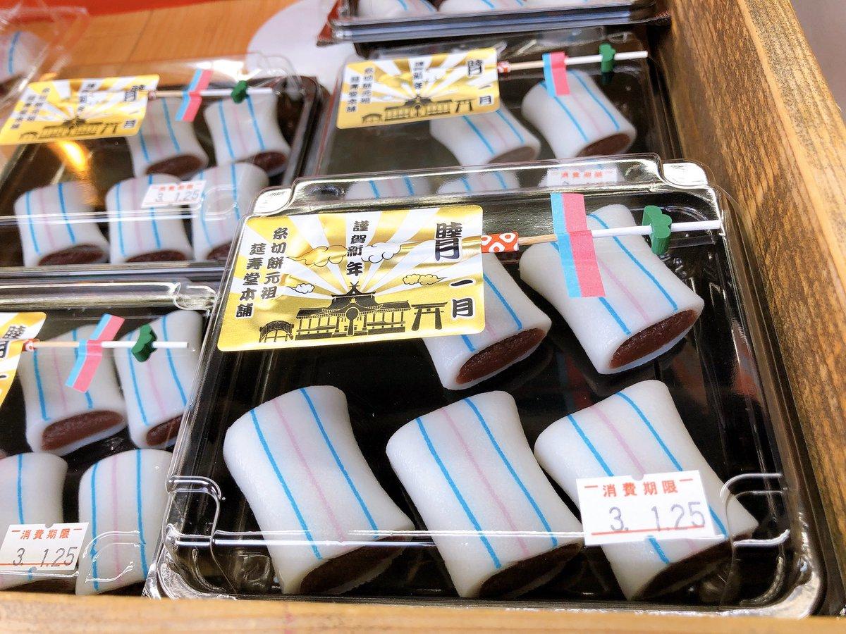 test ツイッターメディア - 糸切餅とても見た目が愛らしくて好き https://t.co/wDqfFOxLTF