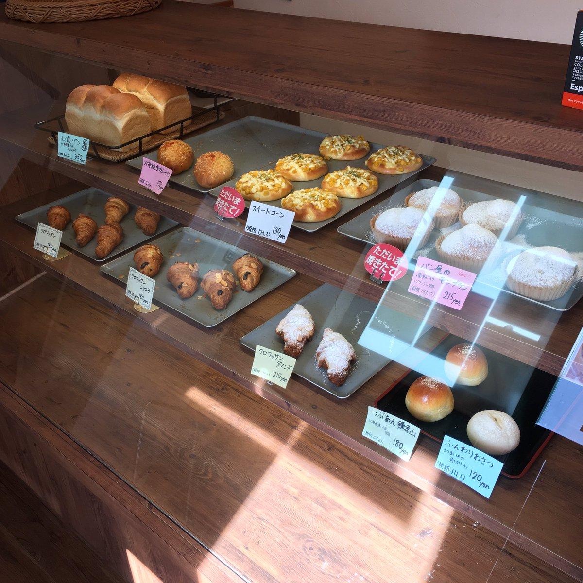 test ツイッターメディア - スイートコーンとパン屋のモンブランが焼きあがりました(°▽°)  山食パンはスライスできます! https://t.co/yKVB0ZnDyy