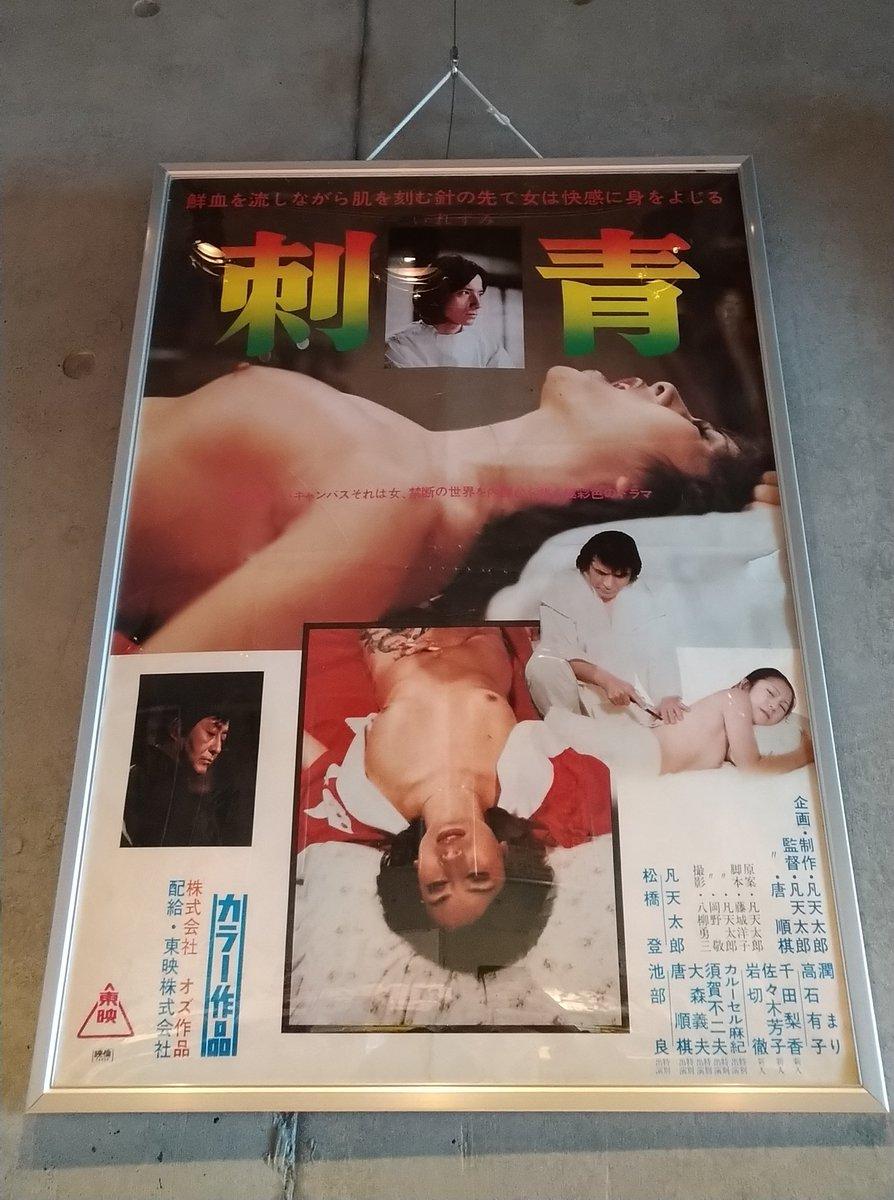 test ツイッターメディア - 『刺青』 刺青アーティスト凡天太郎が監督&主演した幻の刺青映画を観た!。目をつけた女の身体に刺青を施し、昔愛した女と瓜二つの女性を見つければ睡眠薬で眠らせて墨を入れる、刺青師のナルシズムが炸裂する妙ちくりん映画だった!!。仏教ネタが飛び出す謎過ぎるエンディングに吹いたw。 https://t.co/Oz4pMBLDpx