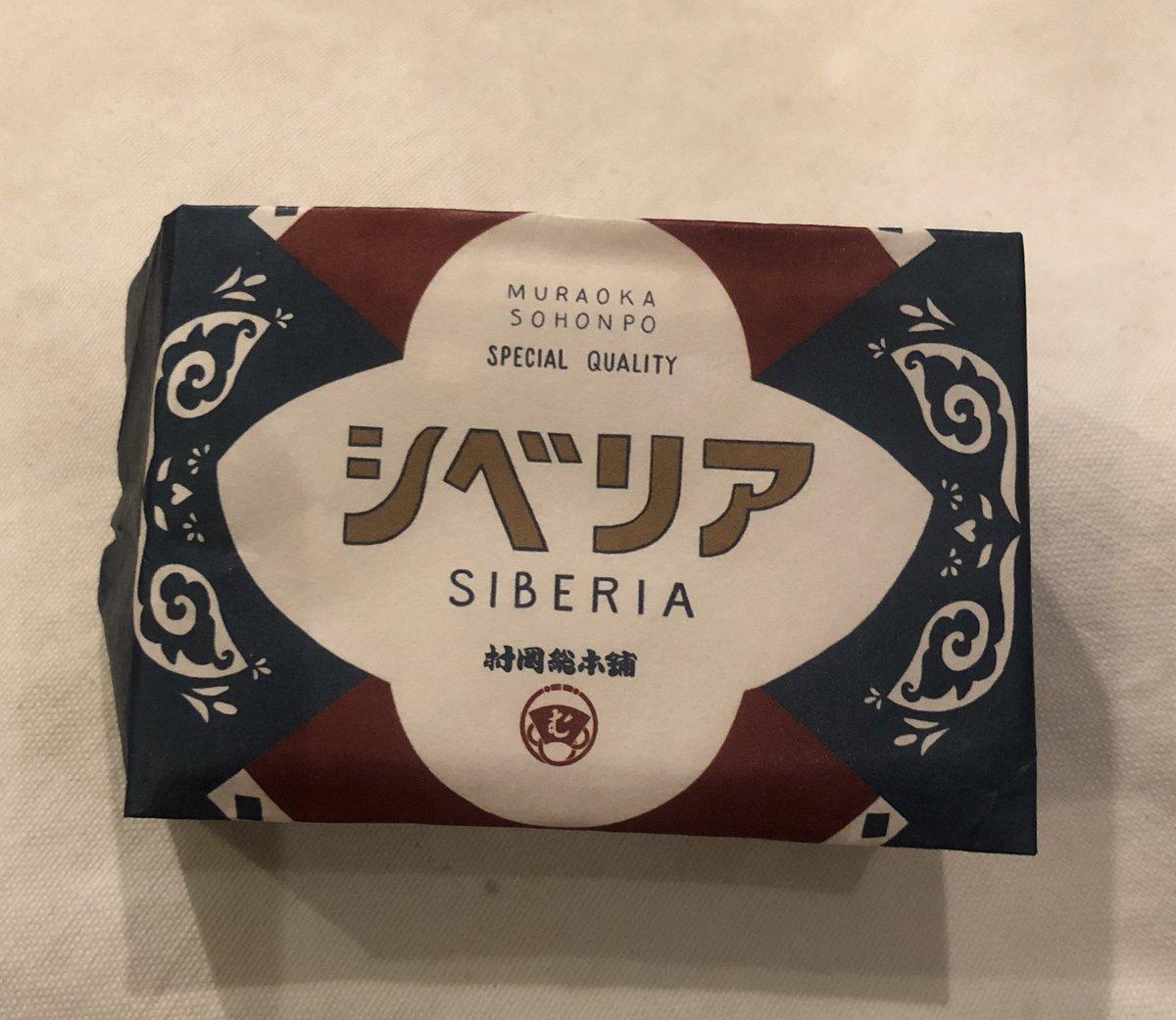 test ツイッターメディア - 小城羊羹と小豆あんをカステラで挟んだ村岡総本舗の「シベリア」 おみやげに最高!旨し! #村岡総本舗  #リスタートさが https://t.co/W3QK3gMEqK