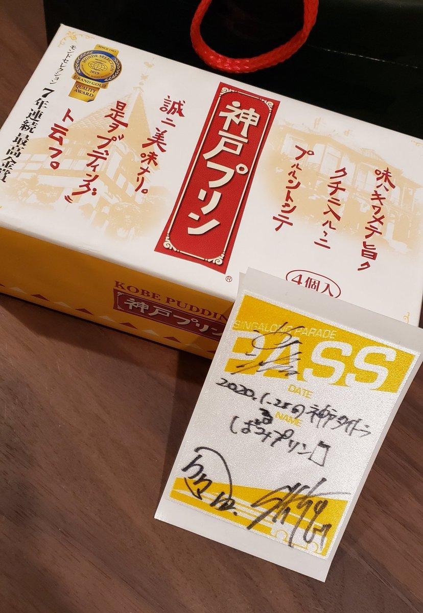 test ツイッターメディア - 新幹線の車内販売という手がありました♥ 神戸プリン大好き♥ https://t.co/aCqmSviorD