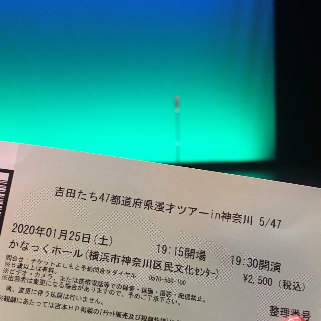test ツイッターメディア - 吉田たちさんのよんななツアー👬🎙✨ 東神奈川🏢菊名🎧  タワマンかなっくホールの音響にハイタッチ🙌 無抵抗ぱんつ開示()にミニ大喜利しよーぜ⚽️ ふろん太くんもどうぞよしなに🐬  QRアンケートは嬉しいなー‼️  お土産に馬車道十番館のビスカウト買ってもう新幹線。 ツアーバッヂも赤レンガだー👠 https://t.co/KgHI6TBPFR
