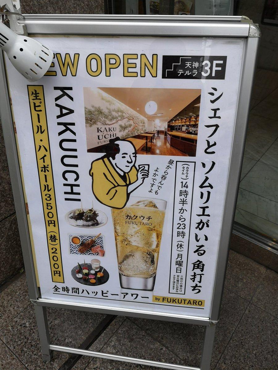 test ツイッターメディア - @aratakid7 めんべいは明太子の福太郎というメーカーが出している明太子味のお煎餅です。福岡の定番お土産らしいです。 ちなみにこの福太郎というメーカーが運営する角打ちが福岡市内にあるのですが、安くて安くて安くて最高&めんべい食べ放題できるので、福岡お立ち寄りの際はぜひ(っ・ω・c) https://t.co/DP37z423Du