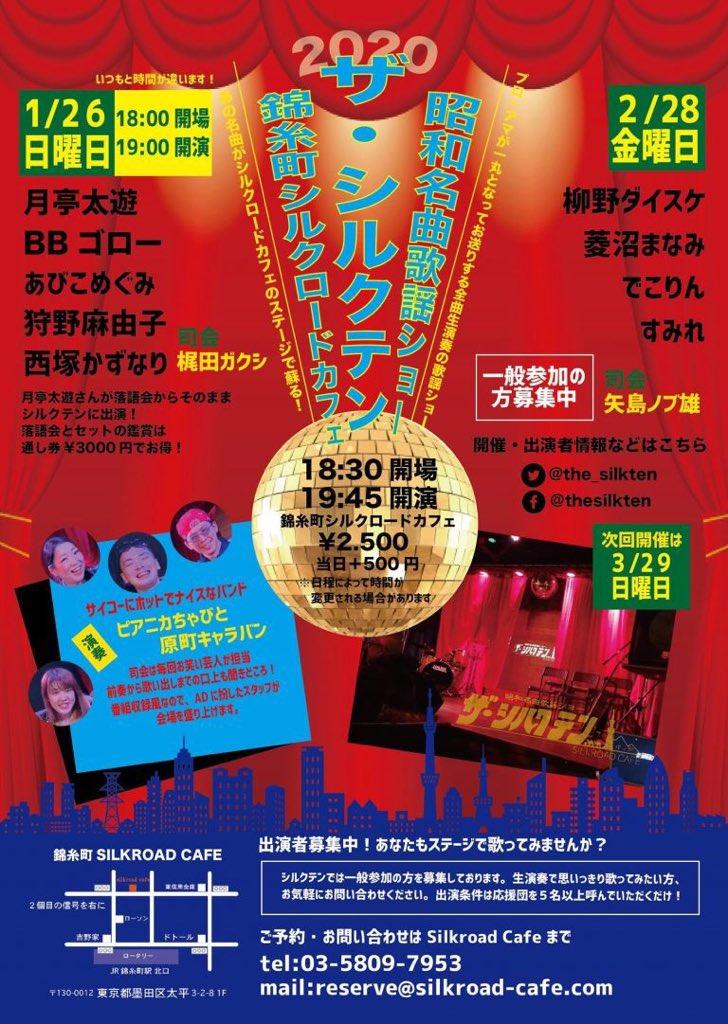 test ツイッターメディア - 本日でっす! 1月26日(日)『ザ・シルクテン!昭和名曲歌謡ショー』 生バンドと共に私は沢田研二からジュリーまで2曲ほど歌わせていただきます。  ★朗報★ 私の誕生日にプレゼントを渡し忘れた方の為に容量大きいリュックで行きます。  #シルクロードカフェ #錦糸町 https://t.co/nKcuLs4egd
