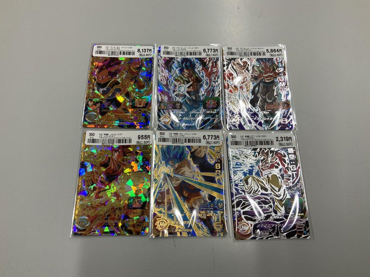 test ツイッターメディア - おはようございます、トレカ担当です😊 ドラゴンボールヒーローズ、バディファイト入荷いたしました! 他にも沢山のカードを入荷しておりますので、是非ブックオフ具志川店ご来店くださいませ〜 https://t.co/14dD878kzs