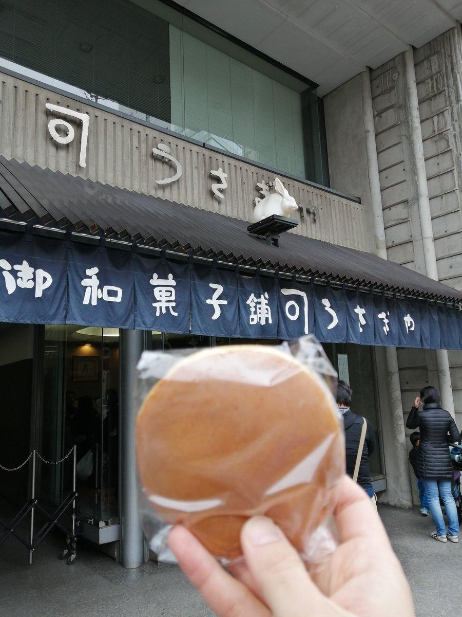 test ツイッターメディア - 上野に寄ったら確実に寄るお店の1つ 和菓子舗「うさぎや」さん ここのどら焼きは、上品な甘さなので本当にオススメです✨ 出来たての温かいどら焼きを提供してくれます。本当に美味しいです😍 #うさぎや https://t.co/ygWeJKxm2a