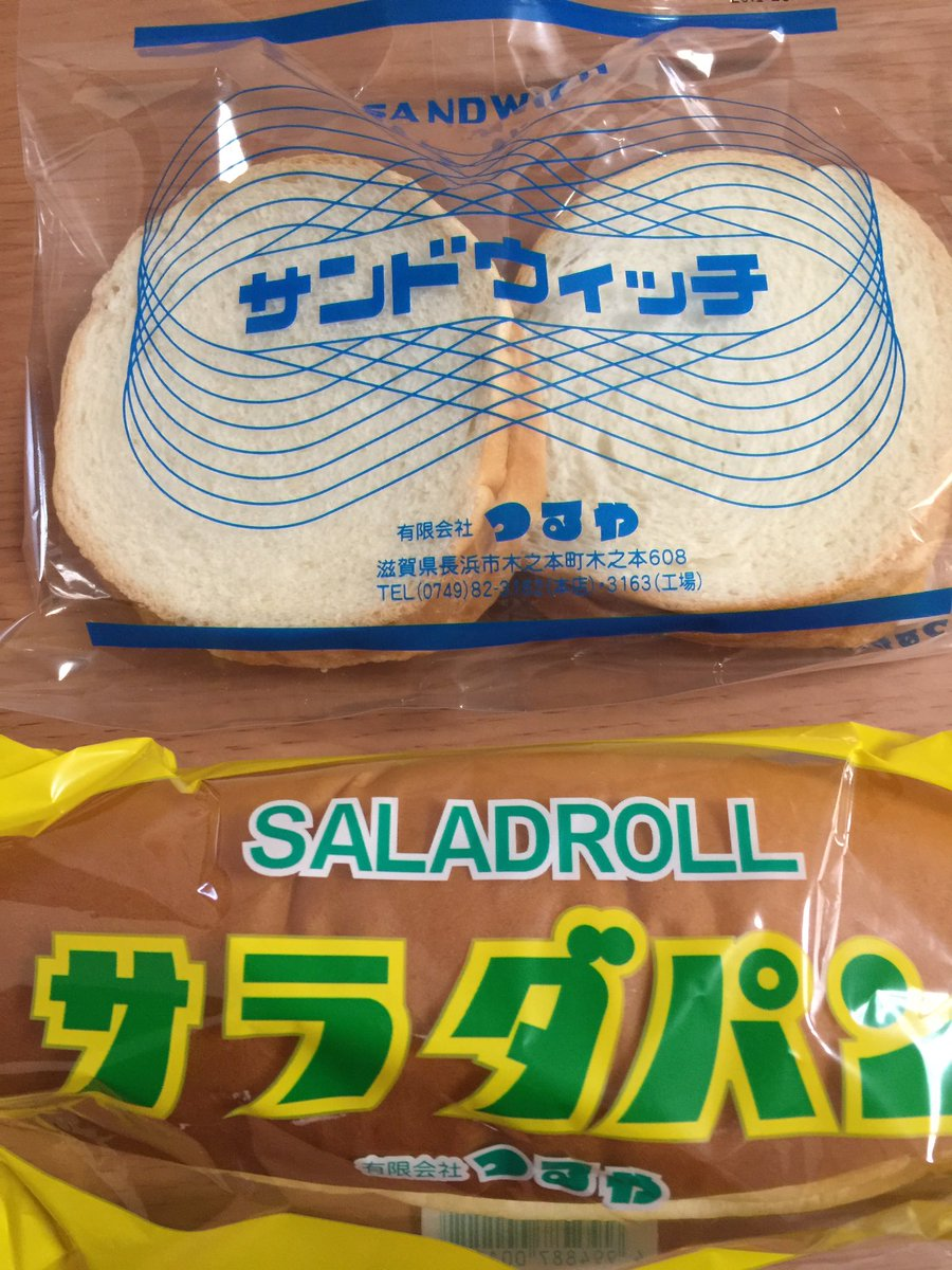 test ツイッターメディア - 糸切餅とサラダパンとサンドウィッチを買ってきました! https://t.co/aAtcCWYge0