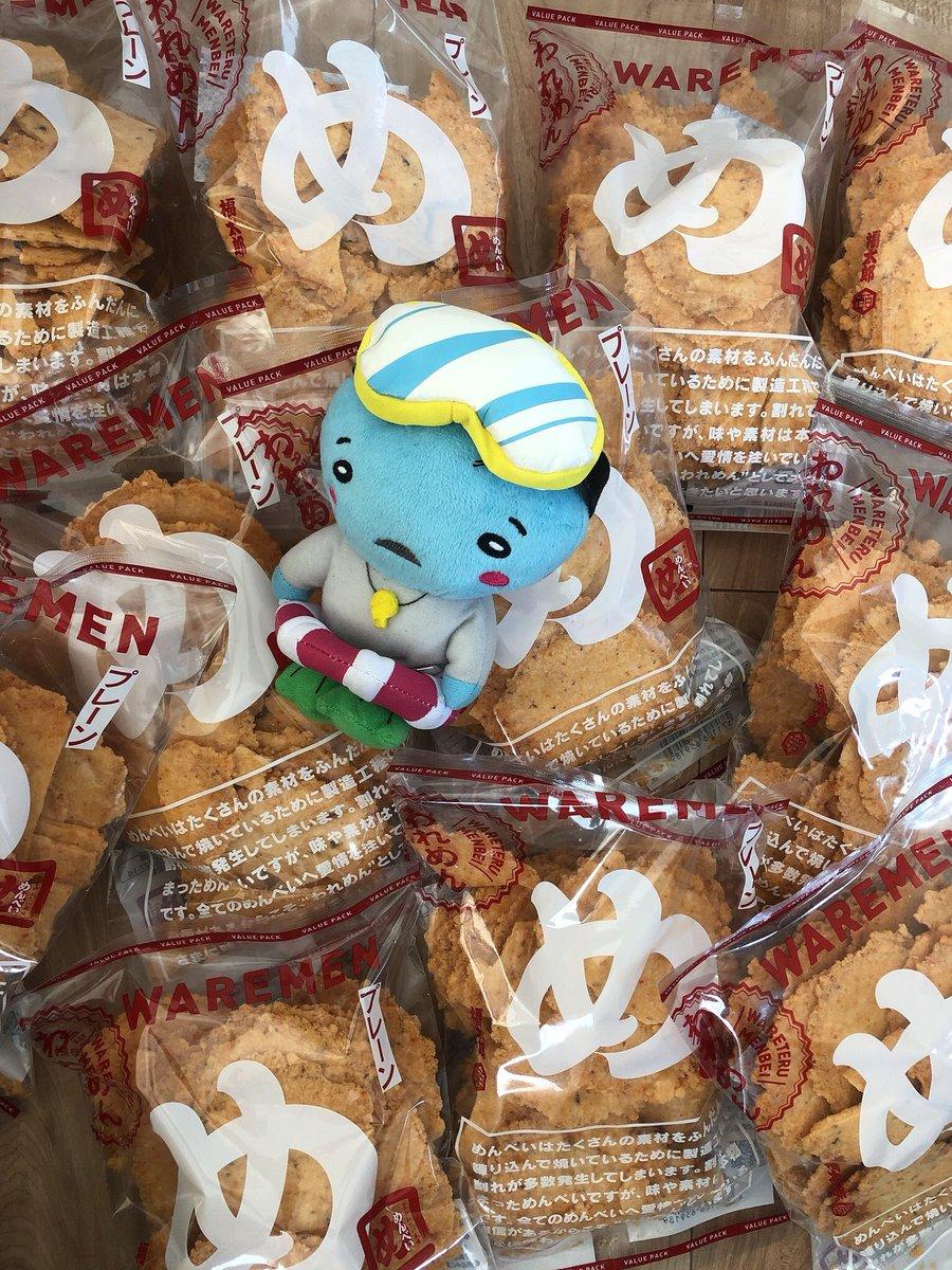 test ツイッターメディア - めんべい食べ放題開催中🌱🌱🌱  1袋200g×10袋だから2kg🤣🤣🤣 https://t.co/vgI580mey4