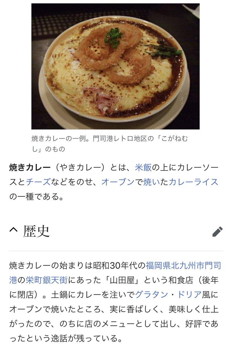 test ツイッターメディア - 焼きカレーの話が同期に通じなかったんだけど これ、福岡出身のローカルな食い物ってマジ? ブラックモンブランより衝撃なんだが???? https://t.co/nFW8AetkFQ