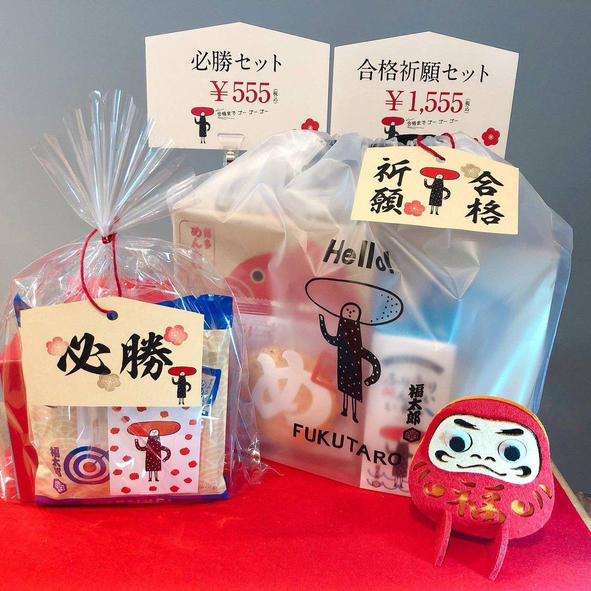 test ツイッターメディア - 現在「#福太郎 太宰府店」では合格祈願セット(¥1,555)・必勝セット(¥555)を販売中。  合格に向かってゴーゴーゴー!とかけた価格で販売中のこのセット、太宰府店で大人気! 「勝つめんべい」「だるまめんべい」をはじめ、福太郎商品がたくさん詰まっております! https://t.co/7uUrKvZjFX