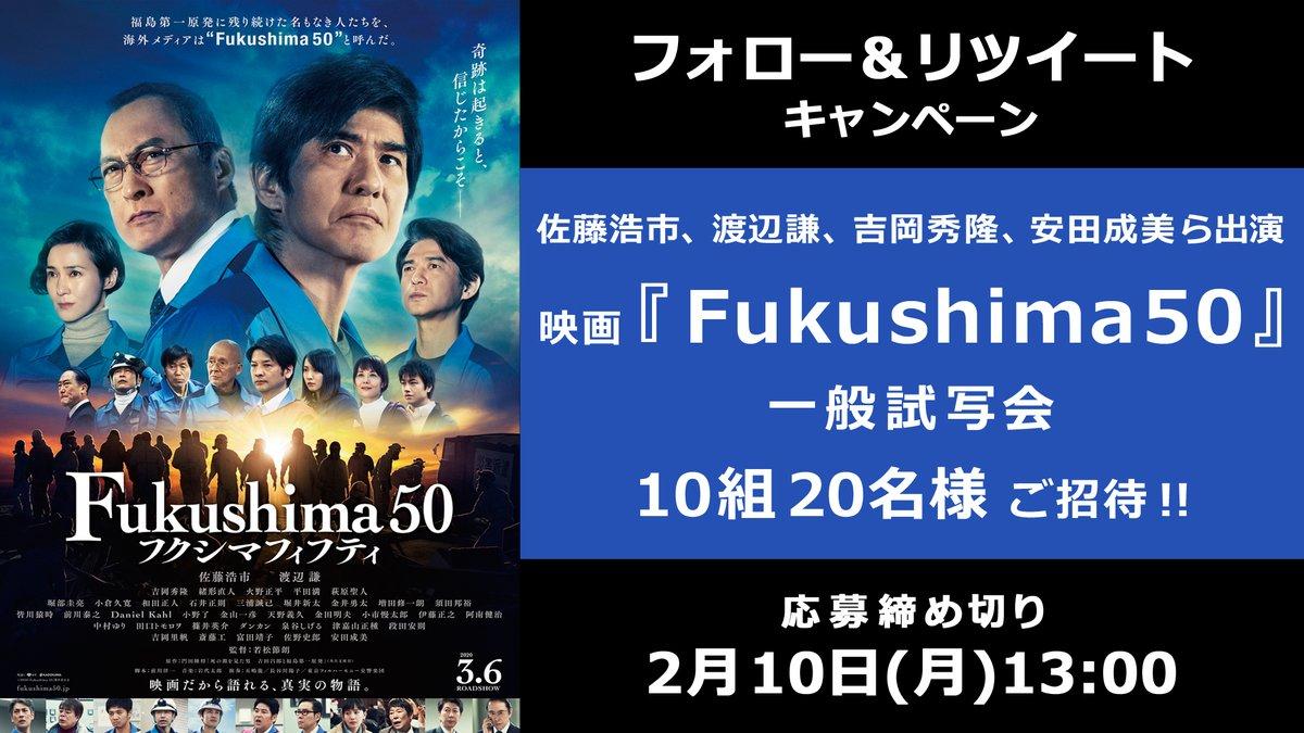 test ツイッターメディア - 🎁 プレゼント  ✨ 佐藤浩市、渡辺謙、吉岡秀隆、安田成美ら出演  🎬『Fukushima50』(フクシマフィフティ)一般試写会  ⏰ 2/10(月)13時まで 1⃣@oriconをフォロー 2⃣この投稿をRT 3⃣応募フォーム記入👇 https://t.co/KiZy0G94Et  #Fukushima50 #オリコンプレゼント https://t.co/6PeNKu7PYB