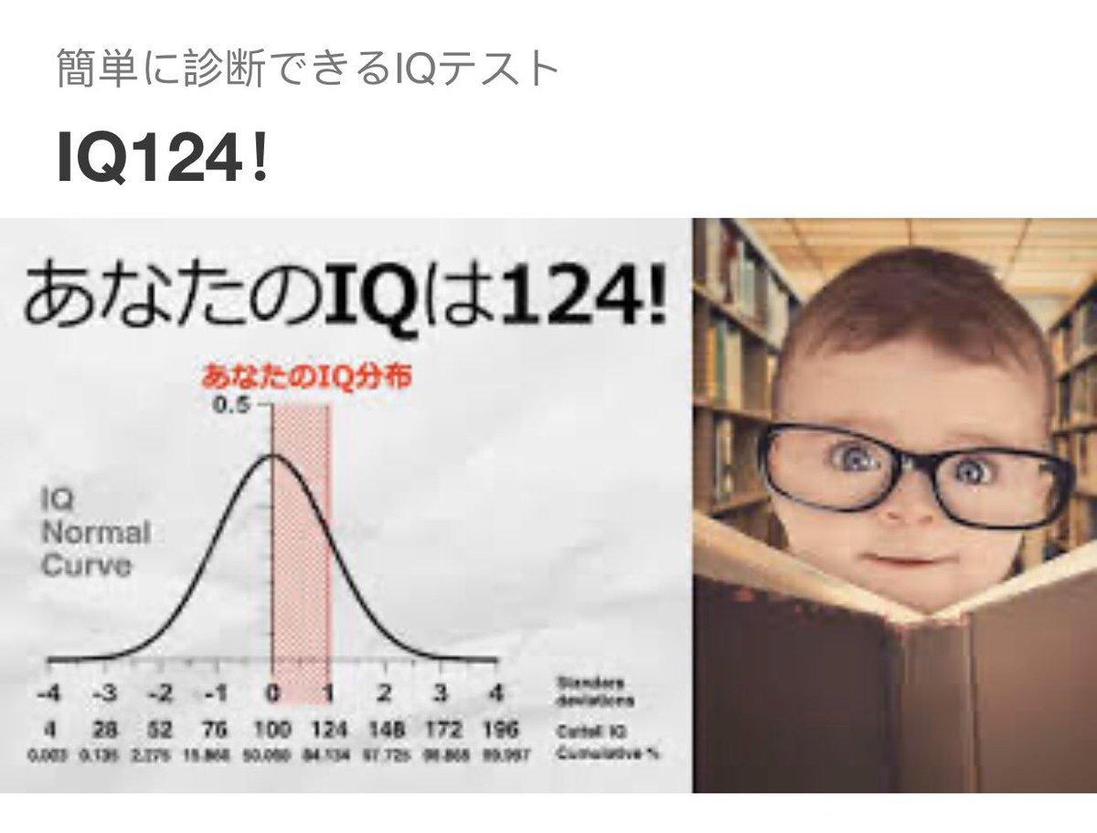 test ツイッターメディア - サムイ島に向けて ミーティング🏝✨笑  IQテストをしたら… 土井さん124👓✨  わたし…平均以下… いや、、結果より… 隣に出てくる写真🦍?!  みんなに、、このケータイ AI発達しすぎやーん🤣🤣って めっっちゃ笑われたやん。 https://t.co/SAL9Wqukvn