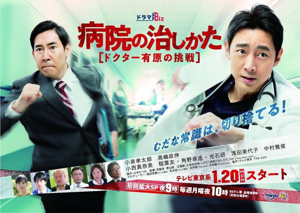 test ツイッターメディア - おもしろいおもしろい! 小泉孝太郎の笑顔目当てで 見たのにまさかの高嶋さんが いい役で続行してみます!!  #病院の治しかた https://t.co/IfD9XkmvDI