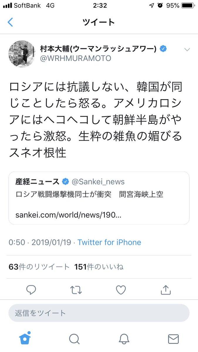 test ツイッターメディア - @WRHMURAMOTO 「いそげーーーもうアメリカいくぞ!日本の宝が!」  何のことか教えて下さい。  村本大輔氏は日本人をこき下ろして飯の種にしている輩であって、「日本の宝」には当てはまらないので。 https://t.co/d3u1B8IeHR