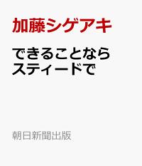 test ツイッターメディア - 2019年7月に亡くなったジャニー喜多川氏との邂逅を綴った「浄土」2020年03月06日頃 著者/編集:  加藤シゲアキ できることならスティードで [楽天] https://t.co/j9WWReQjLK  #rbooks https://t.co/UhlrDsBjoy