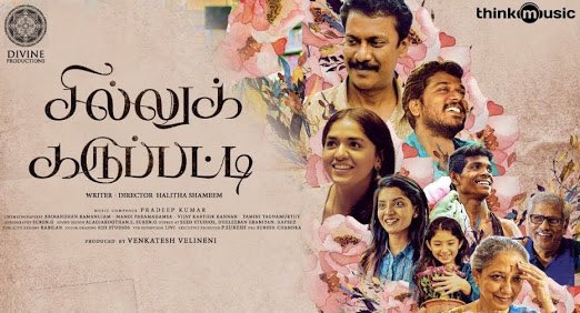 #SilluKaruppatti  who missed to watch the movie in theatres pls watch in Netflix Amazing story telling sweet&cute dialogues matured writing hats of to Dir @halithashameem and congratulations for the whole team 😍😍😍😍😍😍😍😍😍