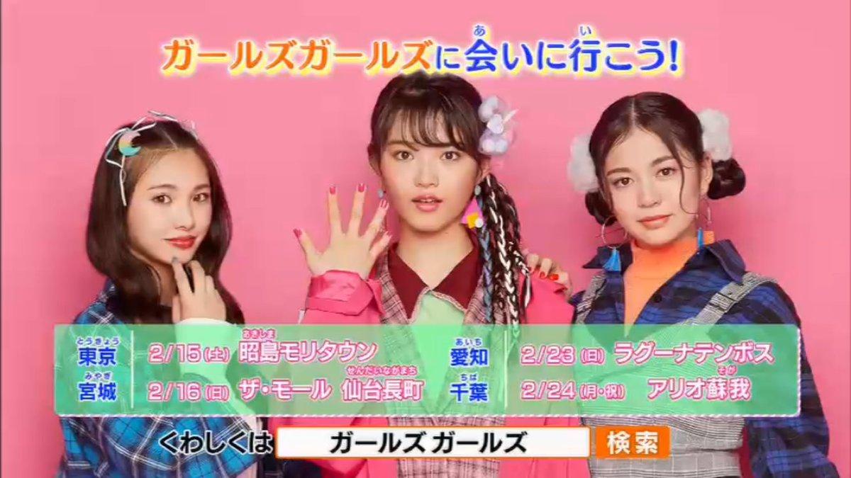 girls2 メンバー プロフィール