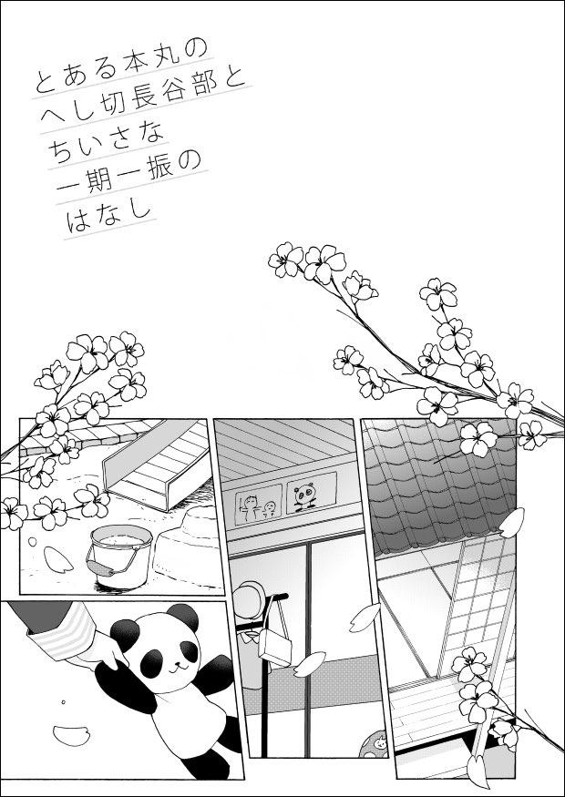 RT @tama030b: 2/23春コミ発行予定の新刊サンプルです(1/3) 2015〜2018年に当サークルが発行していたあかごひとふりシリーズの新刊です。2年ぶりに描きました。よろしくお願いします。 https://t.co/rNE6USHIwf