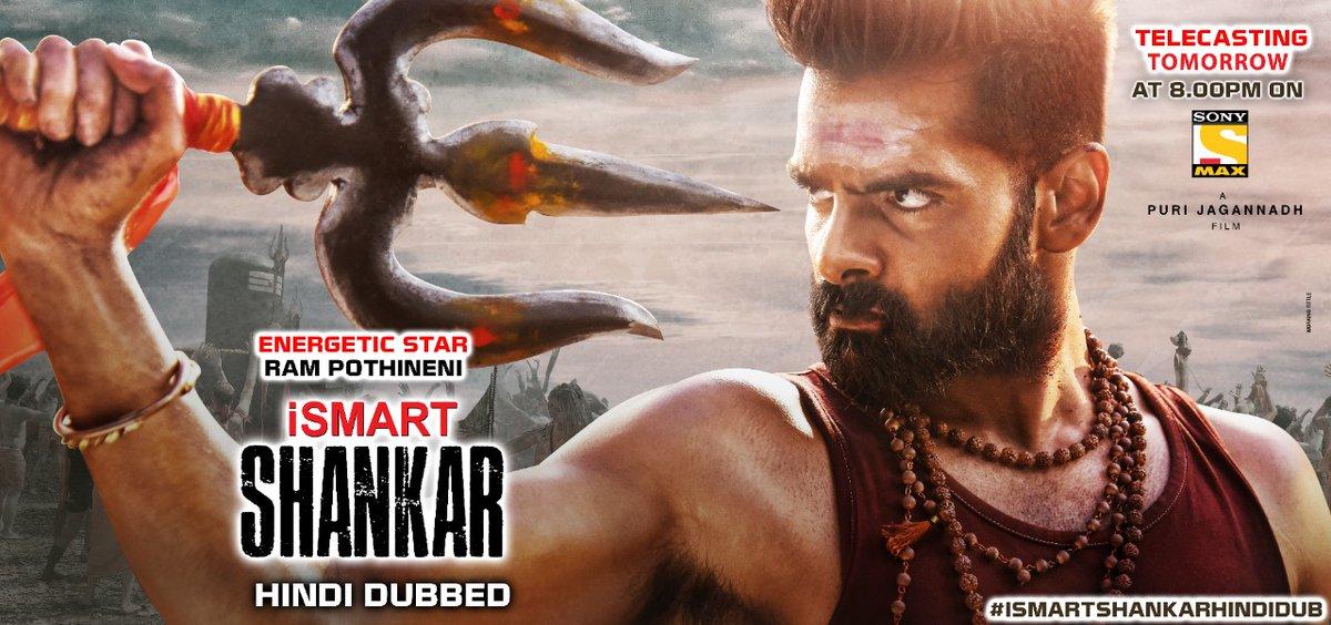 The Hindi dubbed version of @ramsayz and @purijagan's blockbuster #iSmartShankar will be telecast tomorrow, Feb 16 on @SonyMAX at 8 pm! @nabhanatesh @AgerwalNidhhi @Purijagan @CharmmeOfficial #ManiSharma @AdityaMovies #iSmartShankarHindiDub