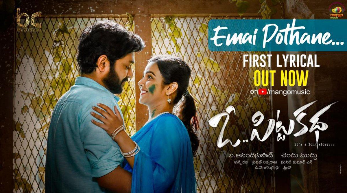 Here is the first lyrical #EmaiPothane from #OPittaKatha released by @hegdepooja 👉  @SanjayKOfficial @NityaMShetty @actorbrahmaji  🎬@chendumuddhu 🎼#PraveenLakkaraju 📝 #Sreejo 💰#AnandPrasad #AnneRavi @BhavyaCreations