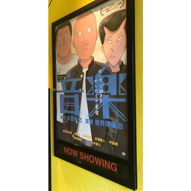 この前、岡村ちゃん目当てで アニメ映画『音楽』を観てきました。  全て手書きのアニメーション。。。 すごすぎる。。。  1人でクスクス笑ってましたw #音楽 #岡村靖幸  #岩井澤健治 #大橋裕之