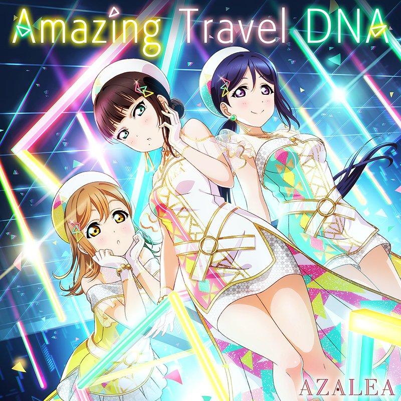test ツイッターメディア - #NowPlaying Amazing Travel DNA by AZALEA (諏訪ななか, 小宮有紗, 高槻かなこ) album Amazing Travel DNA https://t.co/CWE1xysRmi