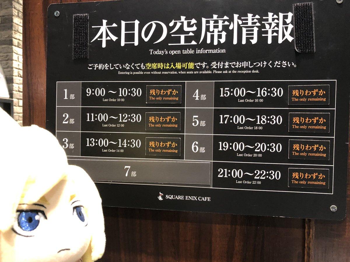 【#sqex_cafe 】 本日2/16、開店時のお席の状況です🐥  さすが日曜日!! 最初からどの回も残りわずかとなっております…!👏😳  ちなみに、テイクアウト・物販コーナーは、ご予約等無しでもご利用可能ですので、ぜひお立ち寄りくださいませ🏍💨 #スクエニカフェ #FF7R