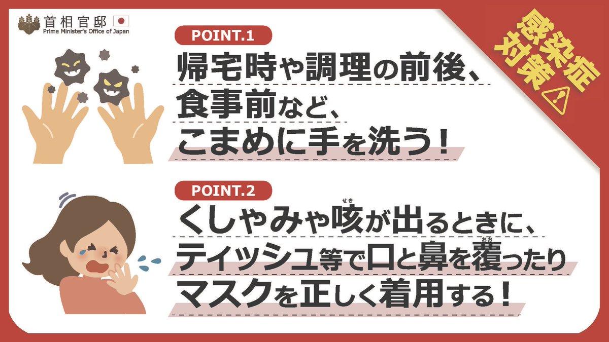 RT @MHLWitter: 新型ウイルスを含む感染症対策をまとめた日本語版のチラシを作成しました。ご自由にお使いください。 https://t.co/mWhN9EwLMm