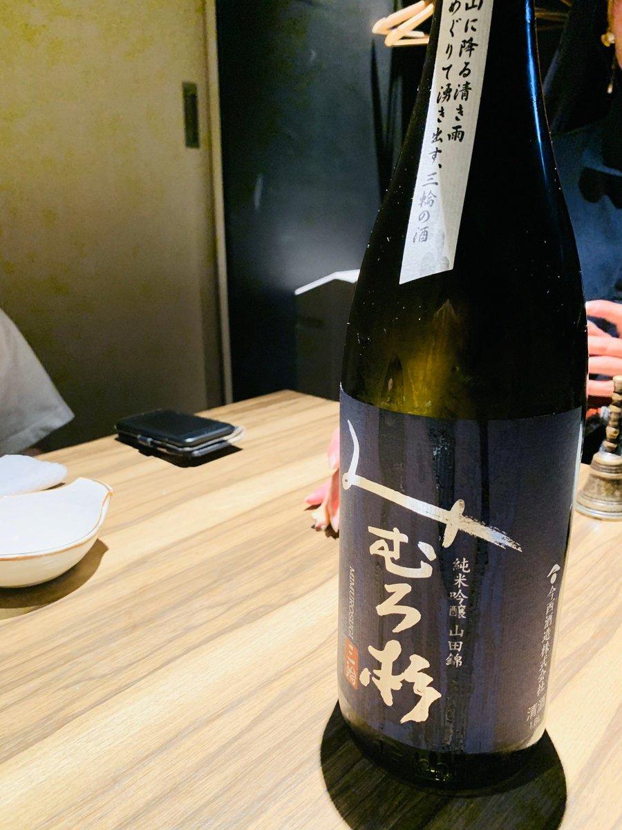 test ツイッターメディア - 昨日はみむろ杉とかいう奈良の日本酒でテンソン上がってしまったわよ でもやっぱり写楽がMVP https://t.co/fBy25zR1uZ