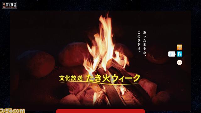 "test ツイッターメディア - ""たき火特番""第2段が今夜(2/16)26時より放送。文化放送でひたすらたき火の音がする。芋煮も【ラジオASMR】  #たき火 #リラックス #ASMR #文化放送 #芋煮 https://t.co/jGZ5WatLCM https://t.co/2JydSSoigE"