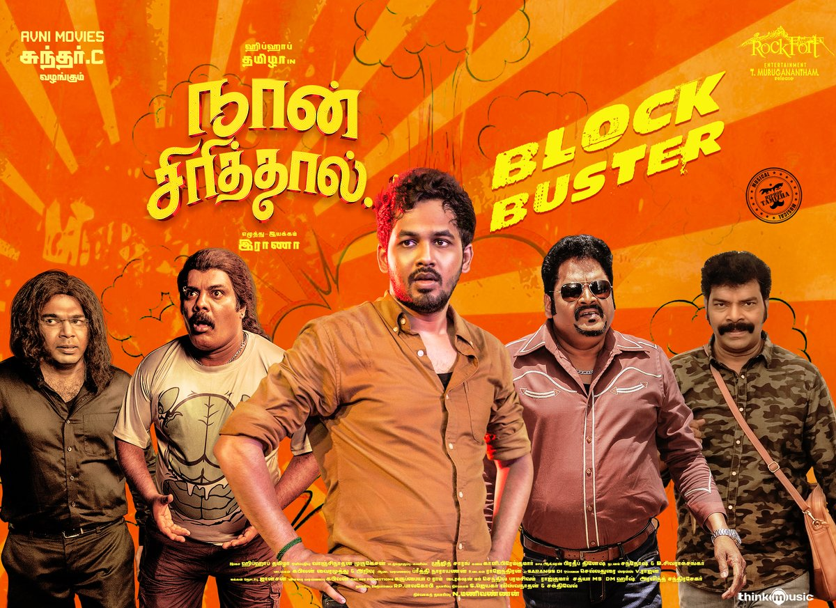 #NaanSirithal gains a block buster response from the audience!!! A non-stop laughter festival on all screens worldwide🔥 Experience it with your family & friends in theatres near you❤️  @avnigroups #SundarC @hiphoptamizha @Ishmenon @the_raana @Rockfortent @thinkmusicindia #HHT3