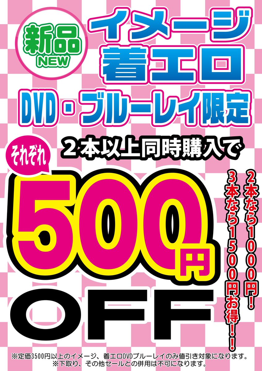 test ツイッターメディア - 新品イメージ、着エロセール!!  2本以上買うと それぞれ500円off((((;゚Д゚)))))))  3800定価はうちだと3700円ですので 1本あたり3200円で買えちゃうよ  ( ゚д゚) https://t.co/1MVN1SuC76