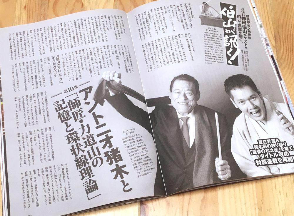 test ツイッターメディア - 【コーラルゼットよりのお知らせ】 今日から4回連続で週刊プレイボーイ誌にアントニオ猪木会長と、今、日本で一番チケットが手に入らないと言われている人気講談師、神田松之丞(真打ち昇進により神田伯山となる)さんのスペシャル対談が掲載されます。ぜひご一読ください。 https://t.co/nlpKTZmheg