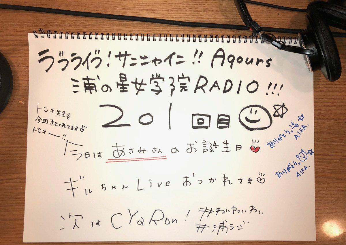 【Webラジオ】  「浦ラジ」第201回配信が聞けるのは、明日のお昼11:59まで📻 「わいわいわいの3人がお泊り会をすることになったら?」のテーマで、「LoveLive! Days」との連動コーナーをお届けしております📚 是非お楽しみくださいね🎶   #lovelive #Aqours #浦ラジ