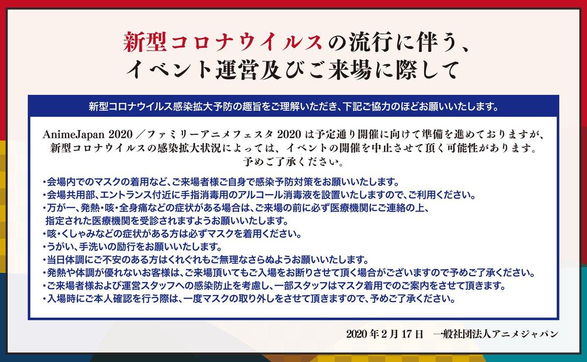 【新型コロナウイルスの流行に伴う、イベント運営及びご来場に際して】AnimeJapan 2020/ファミリーアニメフェスタ2020は予定通り開催に向けて準備を進めております。 ただし、新型コロナウイルスの感染拡大状況によっては、イベントの開催を中止させて頂く可能性があります。予めご了承ください。