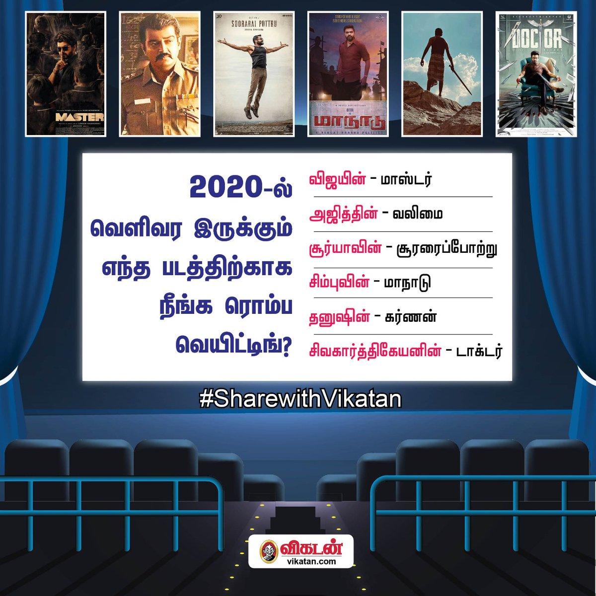 2020ல் வெளிவர இருக்கும் எந்த படத்திற்காக நீங்க ரொம்ப வெயிட்டிங்? 🧐🤔  #Master | @actorvijay #Valimai | #AjithKumar    #SooraraiPottru | @Suriya_offl  #Maanaadu | #Simbu  #Karnan | @dhanushkraja  #DOCTOR | @Siva_Kartikeyan   #SharewithVikatan | #Movie