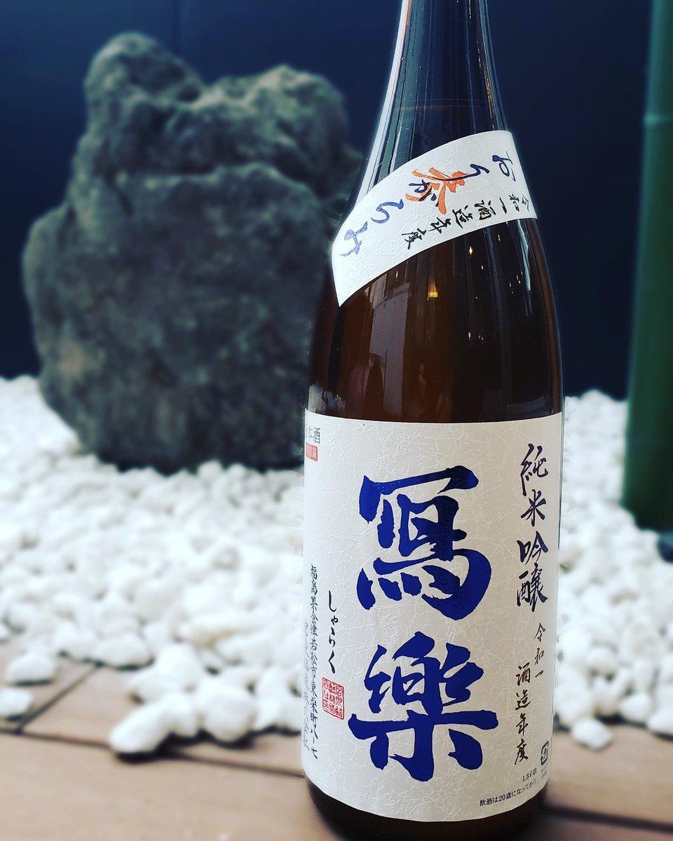 test ツイッターメディア - うちにあるお酒で一番好きな日本酒『寫樂(写楽)おりがらみ』 酒屋さんでキープしてもらっているのでたくさんありますよ  本日はカウンター2席空いてます 皆様のお越しをお待ちしております。 https://t.co/05n3TGGn8K
