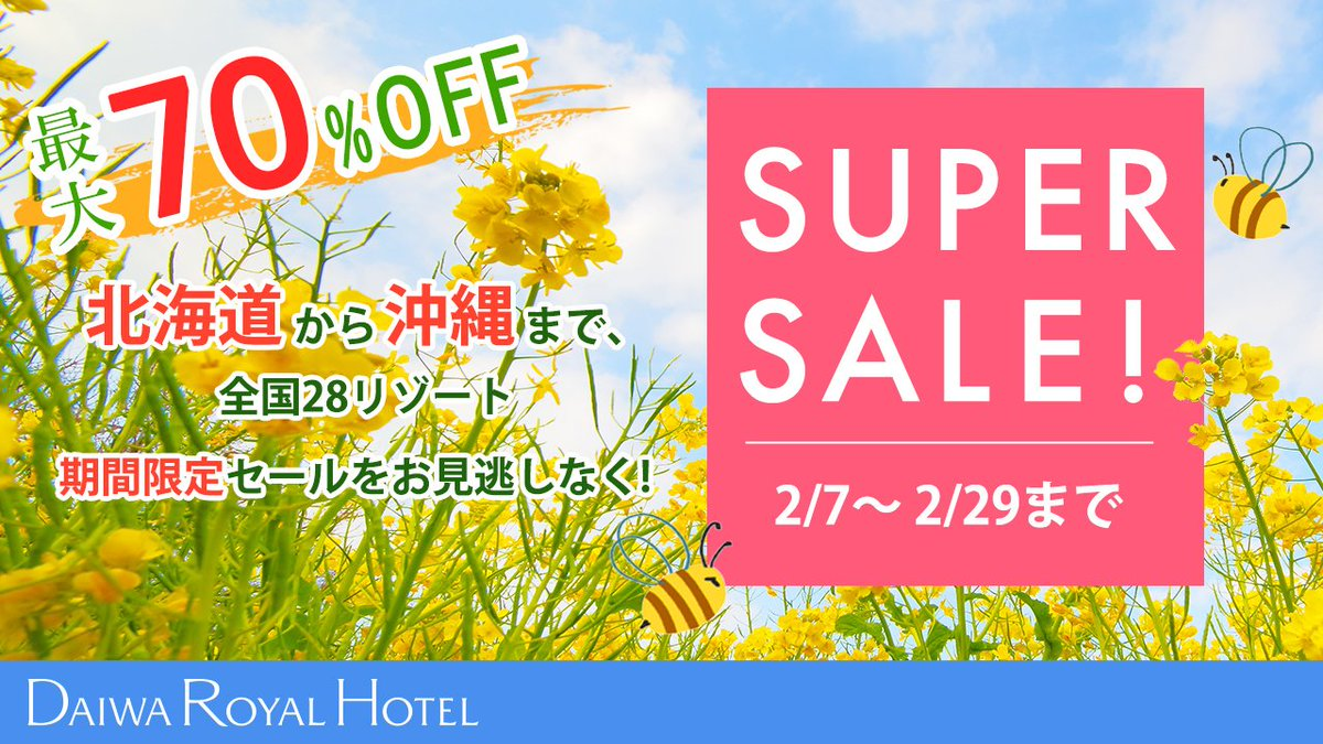 春旅を先取り!第8弾スーパーSALE開催中!  全国28のDAIWA ROYAL HOTELから100以上のスーパーSALE限定プランが勢ぞろい♪ 春休み・ゴールデンウィーク期間のご予約も今がお得!!  #セール #セール情報  #sale  #旅行  #ホテル