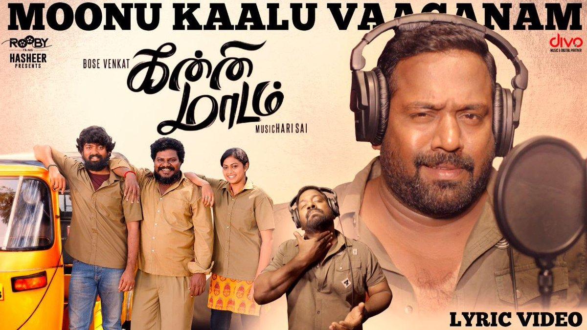 Here is #MoonuKaaluVaaganam Single from #KanniMaadam sung by @imroboshankar 🎤 Lyrics penned by @Viveka_Lyrics   ▶   @RoobyFilms @Hasheer75 @sreeramkarthick @directorBose @rharisai @editor_rizaal @PrabuM72447045 @Agnaldavid1