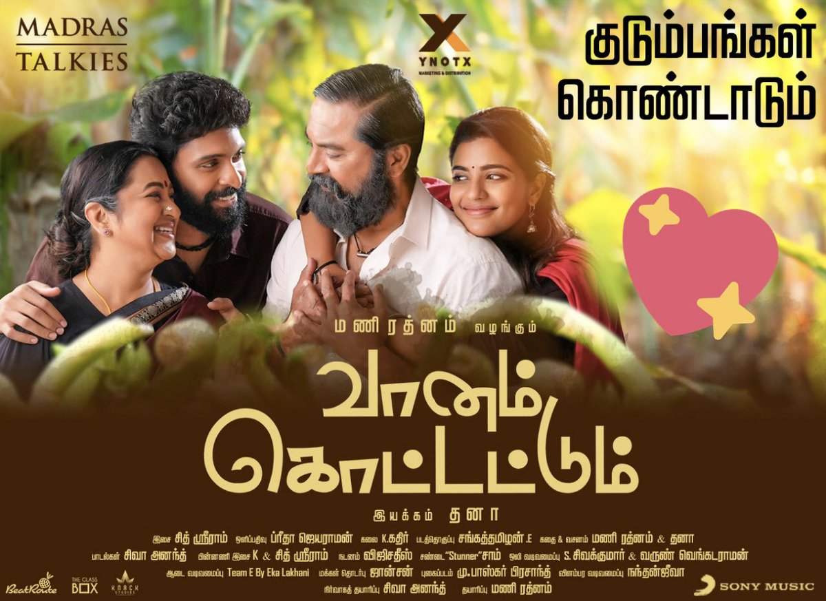 ThankU for the wonderful feedbacks for #VaanamKottattum 😊😊🙏 A lot of messages were very heartfelt 🥰ThankU! Happy for our #VK team! Do catch it in theatres if you haven't yet. Have a #SuperSunday ! 👍😊