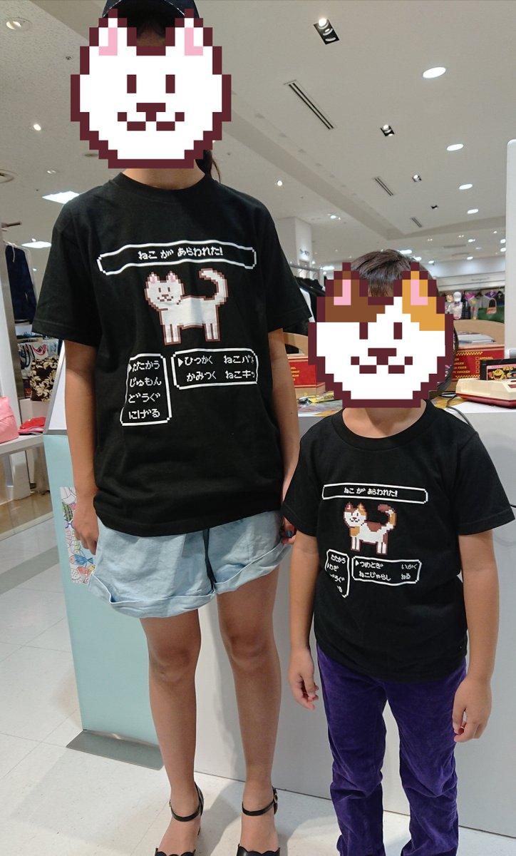 【お知らせ】話題のJ-RPG風「ねこがあらわれた」Tシャツ(大人用全2種・キッズ1種類)は、ただいま絶賛予約中です!発送は2月下旬と予定してます。 よろしくお願いします。 #炎の体育会TV #体育会TV #gamesglorious #ゲームスグロリアース #CATS #猫 #JRPG